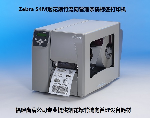 <a title='斑马' target='_blank' href='http://www.pos-pos.cn/product/product_3_17_22_1.html' class='seolabel'>斑马</a>Zebra S4M<a title='条码打印机' target='_blank' href='http://www.pos-pos.cn/product/product_3_17_1.html' class='seolabel'>条码打印机</a>